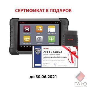 Сканер диагностический Autel MaxiDAS DS808BT